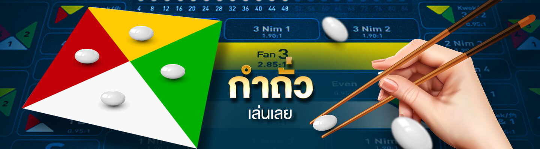 เกมส์กำถั่วออนไลน์ แนะนำวิธีเล่นและสูตรเล่นกำถั่วในคาสิโ