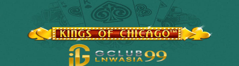 เกมสล็อตออนไลน์สไตล์ชิคๆ กับ Kings of Chicago slot