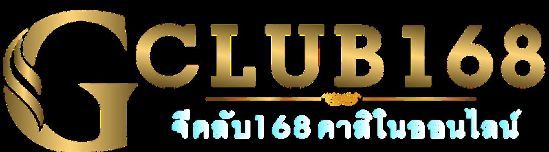 Gclub168 คาสิโนออนไลน์ เว็บไซต์อันดับ 1 ของประเทศไทย