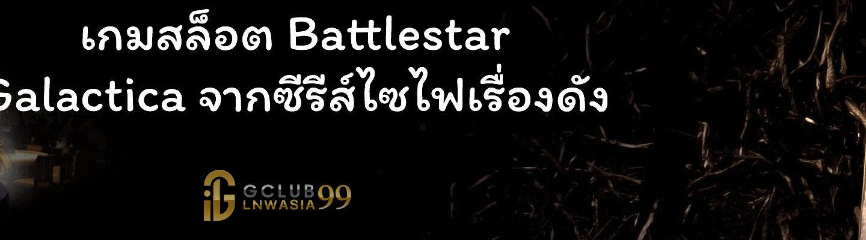 เกมสล็อต Battlestar Galactica จากซีรีส์ไซไฟเรื่องดัง