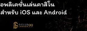 แอพลิเคชั่นเล่นคาสิโน ดีที่สุดสำหรับ iOS และ Android