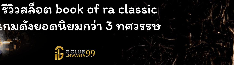 รีวิวสล็อต book of ra classic เกมดังยอดนิยมกว่า 3 ทศวรรษ