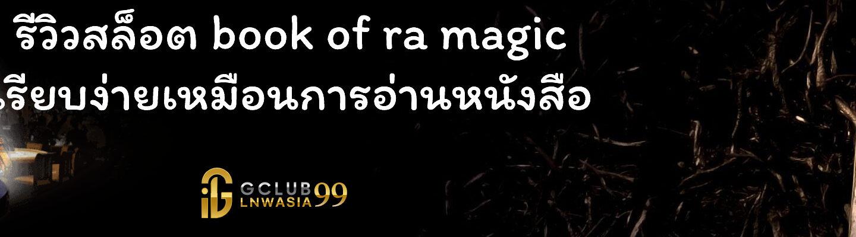 รีวิวสล็อต book of ra magic เรียบง่ายเหมือนการอ่านหนังสือ