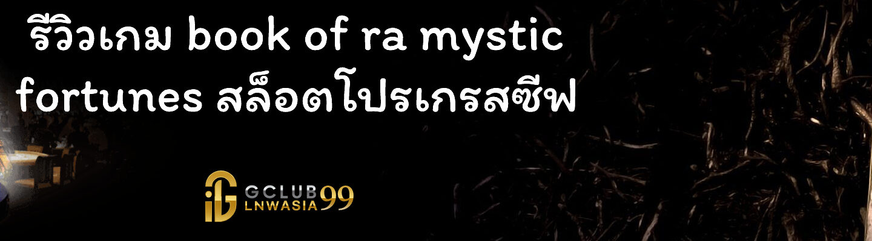 รีวิวเกม book of ra mystic fortunes สล็อตโปรเกรสซีฟ