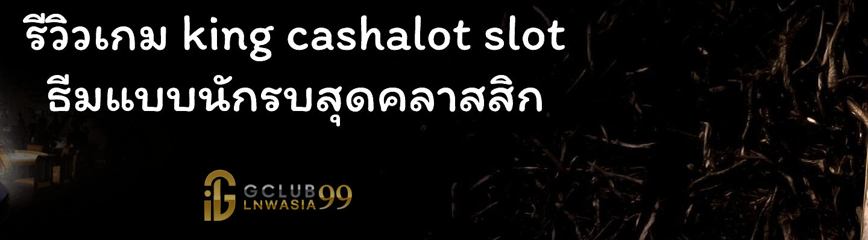 รีวิวเกม king cashalot slot ธีมแบบนักรบสุดคลาสสิก