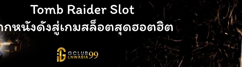 Tomb Raider Slot จากหนังดังสู่เกมสล็อตสุดฮอตฮิต