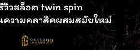 รีวิวสล็อต twin spin เกมเน้นความคลาสิคผสมสมัยใหม่