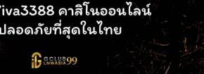 รีวิว Viva3388 คาสิโนออนไลน์ ปลอดภัยที่สุดในไทย
