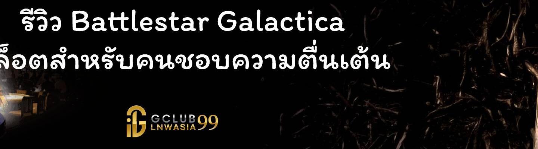 รีวิว Battlestar Galactica สล็อตสำหรับคนชอบความตื่นเต้น