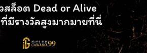 รีวิวสล็อต Dead or Alive เกมที่มีรางวัลสูงมากมายที่นี่