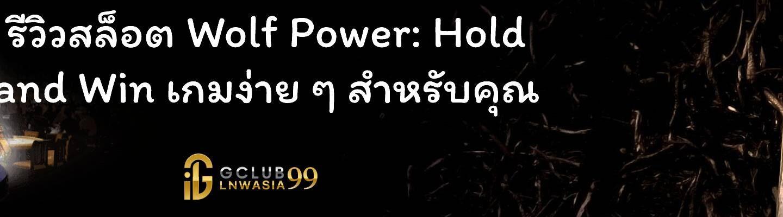 รีวิวสล็อต Wolf Power: Hold and Win เกมง่าย ๆ สำหรับคุณ