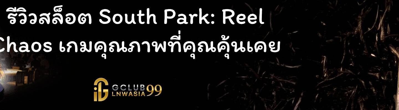 รีวิวสล็อต South Park: Reel Chaos เกมคุณภาพที่คุณคุ้นเคย