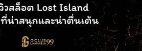 รีวิวสล็อต Lost Island เกมที่น่าสนุกและน่าตื่นเต้น