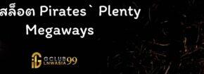 รีวิวสล็อต Pirates` Plenty Megaways แนวทางการเล่นของมือใหม่