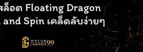 รีวิวสล็อต Floating Dragon Hold and Spin เคล็ดลับง่ายๆ