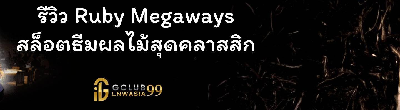 รีวิว Ruby Megaways สล็อตธีมผลไม้สุดคลาสสิก