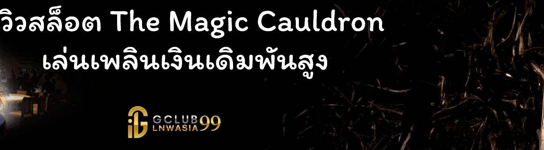 รีวิวสล็อต The Magic Cauldron เล่นเพลินเงินเดิมพันสูง