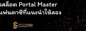 รีวิวสล็อต Portal Master เกมแฟนตาซีที่แนะนำให้ลอง