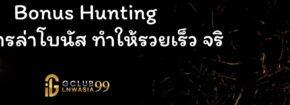 Bonus Hunting หรือการล่าโบนัส ทำให้รวยเร็ว จริงหรือ?